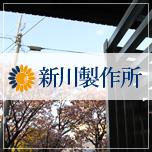 物流機器の製造・販売 | 株式会社 新川製作所 風景