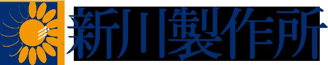 物流機器の製造・販売 | 株式会社 新川製作所