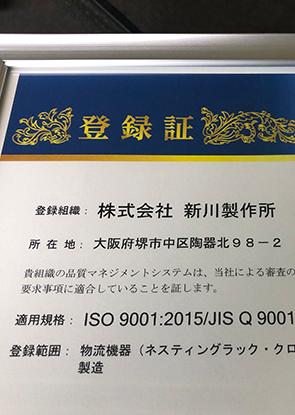 ISO9001:2015の認証を取得。