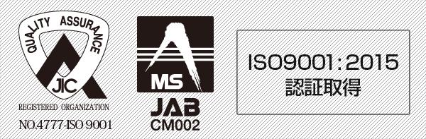 ISO9001:2015の認証を取得